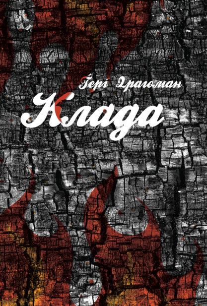44. Gjergj Dragoman - Klada_prefin